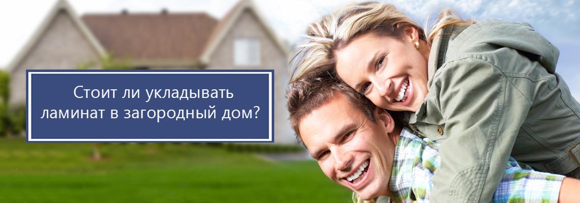 banner-laminat-v-zagorodniy-dom