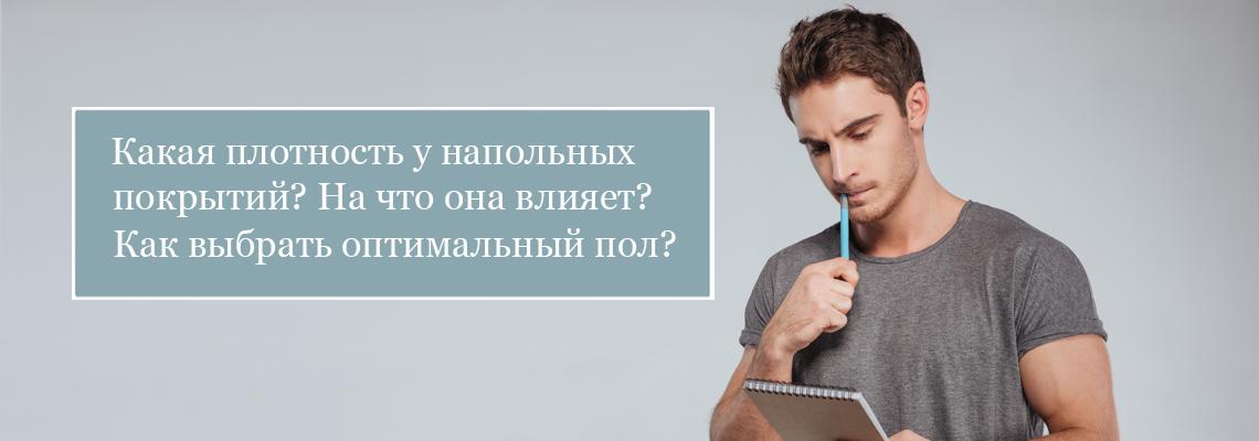 banner-na_chto_vliyaet_plootnost_napolnix_pokritiy
