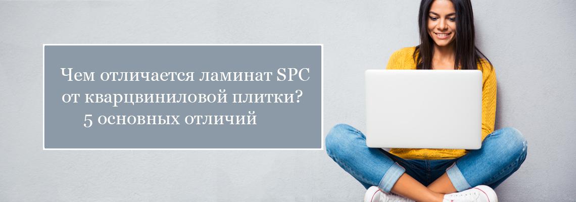 banner-otlichie-spc_ot_lvt_kvarcvinilovoi_plitki