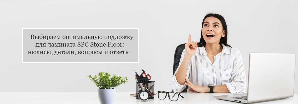 banner-podlozhka_pod_spc_laminat_stonefloor