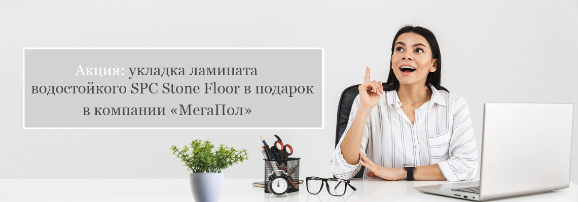 gde_kupit_spc_stonefloor_v_tolyatti