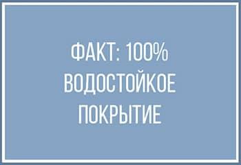Факт: SPC StoneFloor 100% водостойкий